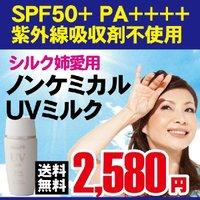 シルク姉さん愛用の日焼け止め!  日本最高基準 SPF50+ PA++++ 紫外線吸収剤不使用!  ...