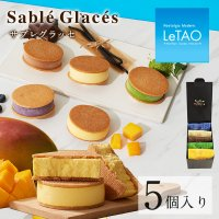 ルタオ LeTAO GLACIEL アイス クリーム 詰め合わせ ギフト サブレグラッセ [5個入] 送料無料 ホワイトデー