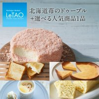 ルタオ LeTAO  ホワイトデー 苺 ストロベリー チーズ ケーキ 季節替わりケーキセット [ケーキ 2個セット] 送料無料 季節 数量限定