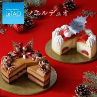 ルタオ LeTAO クリスマスケーキ 2019 予約 イチゴ ショートケーキ チョコ ケーキノエル デュオ [ 4号 12cm 2個セット 2名~4名] 送料無料