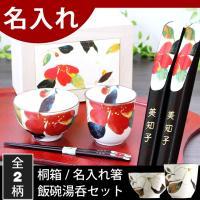和藍の名前入りお箸とお茶碗と湯呑みのセットギフト。        茶碗:φ11×h6.6cm 湯呑:...