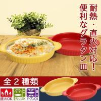 皿ごと直火で調理が出来る陶製鍋 洗い物を増やさず手軽に調理が出来るので 忙しい方や一人暮らしの方など...