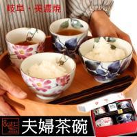 食器 ギフト 夫婦茶碗 結婚祝いのプレゼントに。夫婦茶碗と湯呑と箸セットペア(花さと) 和食器 和風 プレゼント