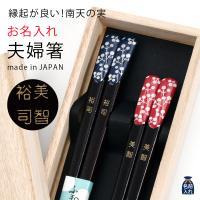 名入れ彫刻された夫婦箸セットです。 木箱にお入れしてお届けを致します。   長さ:赤 21cm・青 ...