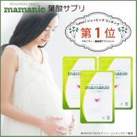 葉酸サプリ ママニック 3袋セット 葉酸サプリメント 鉄分 ビタミン カルシウム 亜鉛 ミネラル 妊娠 妊活 アミノ酸 安心安全