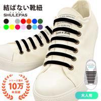 結ばない靴紐 靴ひも 靴 シューズ 濡れない 汚れない ほどけない SHULEPAS シュレパス シューアクセサリー スニーカー シリコン ランニング スポーツ (大人用)