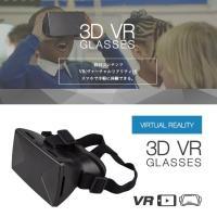 1.手軽に3d VR GLASSESとスマホを使って、 最新コンテンツのVR(バーチャルリアリティ)...