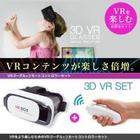 ■商品説明: VR GLASSES VR BOX   手軽に3d VR GLASSESとスマホを使っ...