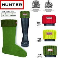 ハンター ブーツソックス 正規品 CHUNKY RIB BOOT SOCKS HUS26113 リブニット ソックス メンズ レディース hunter レインブーツ
