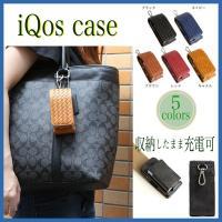 【対応機種】 ◆iQOS/iQOS 2.4Plus  【仕様】 ◆カラビナ付  【素材】 ◆高品質P...