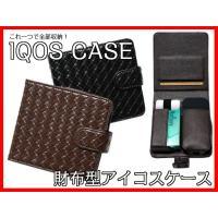 【対応機種】 ◆iQOS(アイコス)/iQOS2.4Plus   【仕様】 ◆カートポケット  【素...