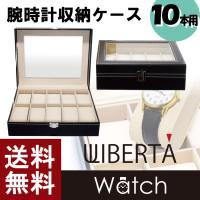 かっこいい 大人 黒色 展示 ディスプレイ ショーケース  腕時計が10本収納できるウォッチコレクシ...