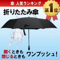 折りたたみ傘 折り畳み傘 自動 開閉式 ワンタッチ 撥水性  大きい 丈夫 シンプル 118cm メンズ ブラック