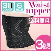【ウエストサイズ】 Sサイズ:58〜64cm Mサイズ:64〜70cm Lサイズ:69〜77cm X...