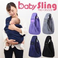 ベビースリング 新生児 ベビーキャリア 抱っこ紐 子守帯 推奨最高体重15kg