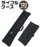 ライフルケース ガンケース サバゲー ケース 約120cm ブラック 装備 ナイロン ソフト