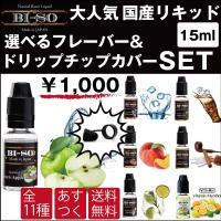 【ブランド】 BI-SO/ビソー  【フレーバー】 ハイパーメンソール/グリーンアップルメンソール/...