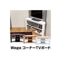 コーナーテレビ台  TVボード80/AVローボード/収納