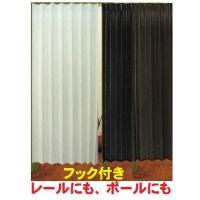 カーテンフック&リングランナー付なのでカーテンレール、暖簾棒や突っ張りポールを使っての開閉もできます...
