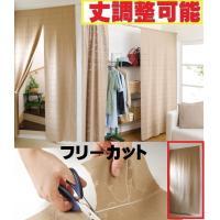 [商品詳細] お部屋の間仕切りに!すっきり薄く収まるプリーツ式。ツッパリポール(突っ張り棒、つっぱり...
