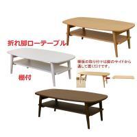 北欧スタイルのローテーブルTRIMです。折りたたんで収納できるのでのでお部屋を広く使いたい方にぴった...
