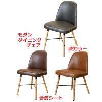 ダイニングチェアー レザー食卓椅子北欧風 スタイリッシュ キッチンモダンおしゃれイス 安いいす シェルチェア