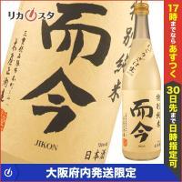 ■商品名 木屋正酒造 而今 特別純米 にごりざけ 生 四合瓶  ■商品について リンゴとマスカットの...