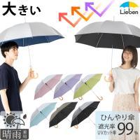 日傘 メンズ レディース 晴雨兼用 長傘 ジャンプ傘 UVカット 遮光 遮熱 ひんやり傘 男性用 LIEBEN-0102