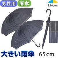 お洒落な柄のジャンプ傘。 親骨は弾力性があり丈夫なグラスファイバー製。持ち手は上品な合皮巻きです。 ...