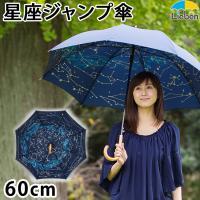 ジャンプ傘 星座 60cm  傘の内側は満点の星空が描かれた雨傘。  ■サイズ 親骨:60cm×8本...
