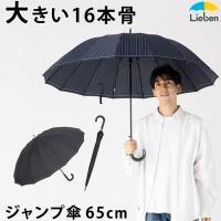 16本骨ジャンプ傘 65cm ストライプ  上品なデザインの16本骨の雨傘です。 親骨がグラスファイ...