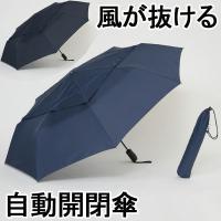 風が抜ける キングサイズ 自動開閉折りたたみ傘 70cm  ■サイズ 親骨:70cm×8本骨 全長:...