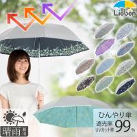 UV晴雨兼用軽量折傘 花柄 50cm  ■サイズ 親骨50cm×8本骨 使用時全長:約67cm 開傘...