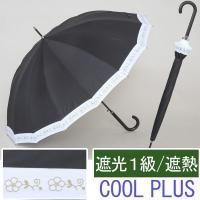 UV晴雨兼用ジャンプ傘 16本骨 縁刺繍 60cm 黒×白   ■サイズ 親骨:親骨60cm×16本...