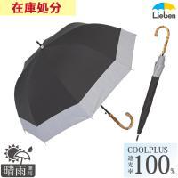 UV遮熱遮光ジャンプ傘(晴雨兼用)55cm  ・サイズ 親骨:55cm×8本骨 全長:約78cm 開...