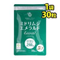 ユーグレナ サプリ お試し ミドリムシエメラルド 約10日分 コエンザイムQ10 葉酸 マキベリー 乳酸菌 配合