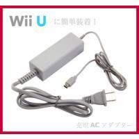 Wii U 付属のGamePadや充電スタンドで使用するACアダプターです。Nintendoの製品で...