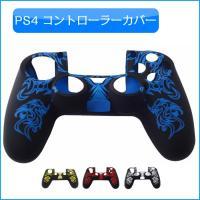 大切なPS4コントローラーをちり、汚れや傷から保護します!  素材:シリコーン   対応ゲームコント...