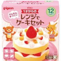1才から食べられる! かんたん・たのしい 手作りケーキ! かんたん手づくり  甘さひかえめ  脂肪分...