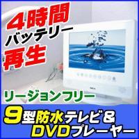 ◆格が違う!リージョンフリー9インチ防水テレビ&DVDプレーヤー ・1度の充電で沢山楽しめる4時間ロ...
