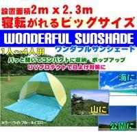 パッと開くサンシェードテント!寝転がれる大型サイズ!風にも強いペグもセットについています。