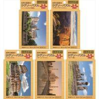 7507 ジグソーパズル 海外の風景セット