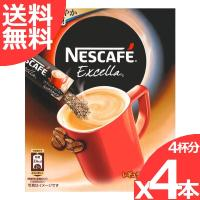 ネスカフェ エクセラ スティックコーヒー ミックスタイプ 6.6g x4本(4杯分) 小分け売り カフェラテタイプ