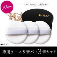 ■新パフ&ケース単品セット D-RAY専売(Yahoo店特別販売)  ついにD-RAYから「ふんわり...