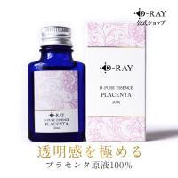 プラセンタ原液20ml ■ご使用方法■ 洗顔後、適量を手に取り肌に馴染ませて下さい。 お手持ちの化粧...