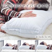 ふわふわのマイクロファイバーわたを使用した枕です。 柔らかいのに弾力のある独特の感触が特徴です。  ...