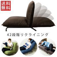 脚付きタイプで、ソファーのような座り心地のリクライニング座椅子です。 本体と同生地のクッション1個が...