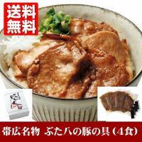 ★「ぶた八」は帯広市の豚丼店です。北海道産の豚肉を甘辛のタレに漬け込みました。  ●豚丼の具130g...