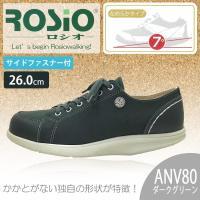 ROSIO ロシオ かかとのない健康シューズ ANV80 7度 キャンバス ダークグリーン 26.0cm