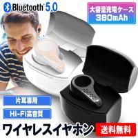 ワイヤレスイヤホン ブルートゥースイヤホン Bluetooth 5.0 ヘッドセット 片耳 Hi-Fi高音質 マイク内蔵 充電ケース付属 左右耳兼用